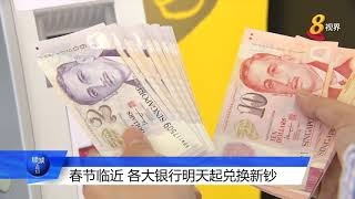 春节临近 各大银行明天起兑换新钞