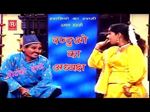 Rampat Harami ki Notanki || Randuo Ka Adhyaks || रंडुओं का अध्यक्ष || Rampat Harami  || Notanki Baaj