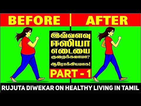 rujuta-diwekar-on-healthy-living-in-tamil-|-எடையை-குறைக்க-எளிய-வழிமுறைகள்-?-|-2019