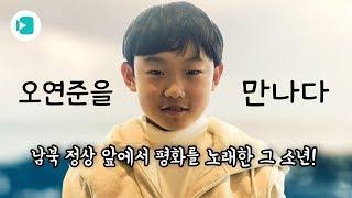 올해 국내 유튜브 인기 동영상 3위의 주인공! 제주소년 오연준 군을 만나봤습니다 / 비디오머그