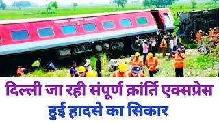 Bihar से दिल्ली जा रही Sampoorna Krnati Express के साथ बड़ा हादसा | Danapur Patna Train Accident News