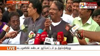 பத்திரிக்கையாளர்கள் ஆர்ப்பாட்டத்தில் இயக்குநர் பாரதிராஜா பங்கேற்பு - LIVE