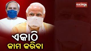 Lets Work Together PM Narendra Modi To Odisha CM Naveen Patnaik    Kalinga TV