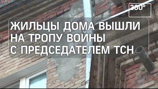 Жители аварийного дома в Жуковском воюют с председателем ТСН(, 2017-03-07T09:34:06.000Z)