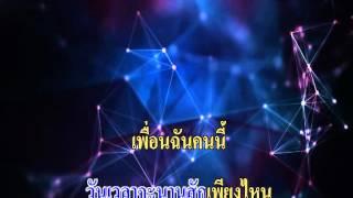 ข้อความ - พอส (Karaoke On Air)