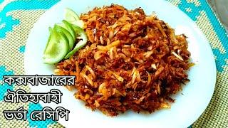কক্সবাজারের ঐতিহ্যবাহী লইট্টা শুটকি মাছের ভর্তা |পহেলা বৈশাখে ভর্তা |Best Vorta Recipe in Bangla.