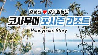 [팜투어 허니문 후기시리즈] 코사무이 신혼여행 포시즌 …