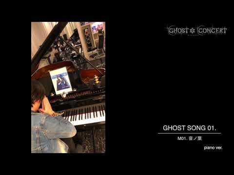 【GHOST CONCERT】GHOST SONG 01.「音ノ葉」piano ver./上松範康