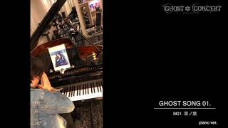 GHOST SONG 01.「音ノ葉」 作曲の上松範康によるピアノ演奏・ノーカット...