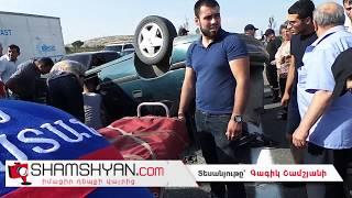 Ավտովթար Սևանի ճանապարհին  22 ամյա վարորդը Opel ով բախվել է երկաթե արգելապատնեշին ու գլխիվայր շրջվել