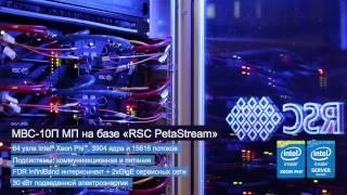 МВС 10П МП – Расширение комплекса МСЦ РАН на основе массивно параллельного решения RSC PetaStream