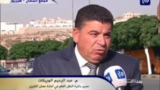 بث مباشر لحركة نقل المواطنين في مجمع الشمال في عمان