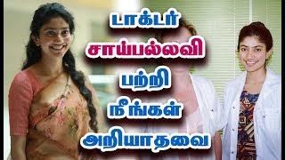 சாய் பல்லவி பற்றி நீங்கள் அறியாதவை | Actress Sai Pallavi Biography | Allcinegallery Tamil