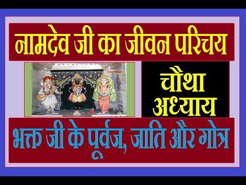 चौथा अध्याय II भक्त जी के पूर्वज, जाति और गोत्र II Namdev Ji Ka Jeewan Parichay