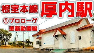 根室本線K42厚内駅①プロローグ車載動画編