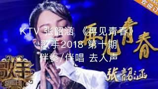 KTV 张韶涵 《再见青春》歌手2018 第十期 伴奏 伴唱 去人声