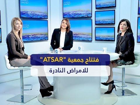 افتتاح جمعية ''ATSAR'' للامراض النادرة