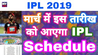lPL 2019 Final Schedule Date To Be Confirmed In March | IPL 2019 Time Table