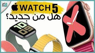 ساعة ابل 5 الجديدة Apple Watch 5 معاينة سريعة | هل ستحافظ ابل على الصدارة؟