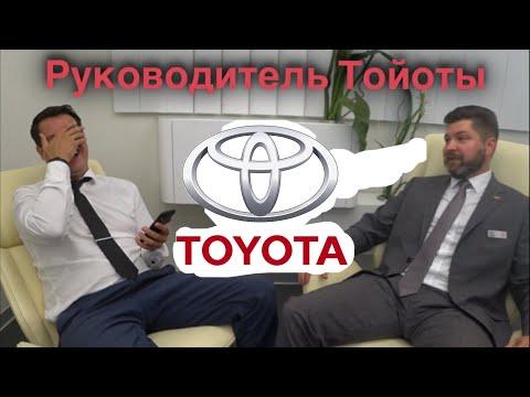 Интервью руководителя отдела продаж Тойота Ясенево