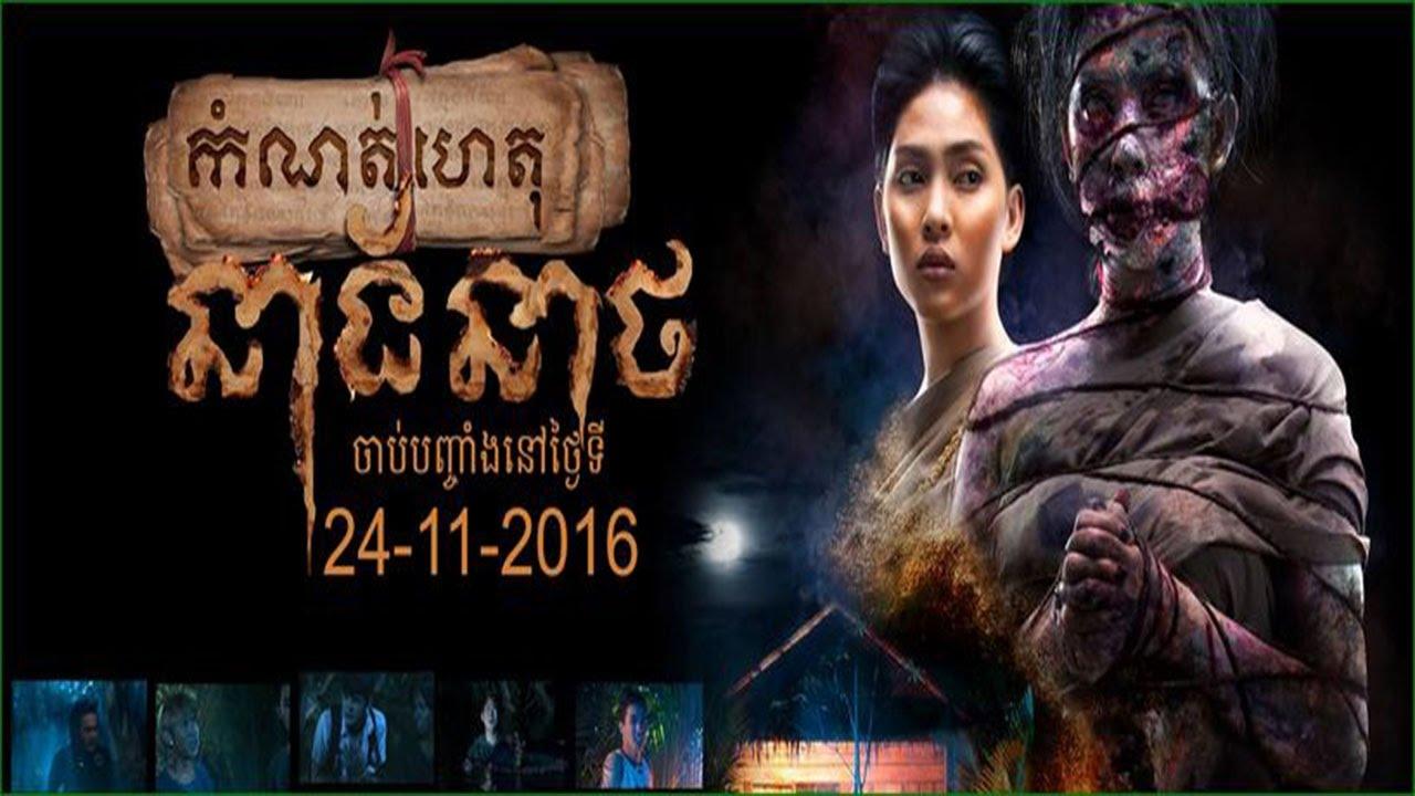 កំណត់ហេតុនាងនាថ | Neaths Diary Trailer | Komnot Heth Neang Neath | Khmer Movie