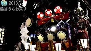 2018 熊谷うちわ祭り thumbnail