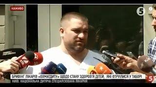 Брифінг щодо стану дівчинки яка отруїлась у таборі під Києвом