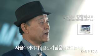 """ⓚ서울디자인재단 """"관광기념품 공모전""""…"""
