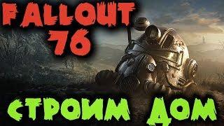 Мир в радиации, игра Фаллаут 76 прохождение. Играем в Fallout 76 с другом