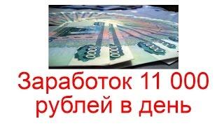 Заработок 11 000 рублей в день на Яндекс деньги, через игру