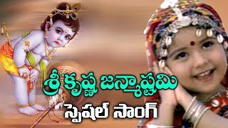 Sri Krishna Ashtami Special Song | Lord Krishna Special Song | Volga Videos | 2017
