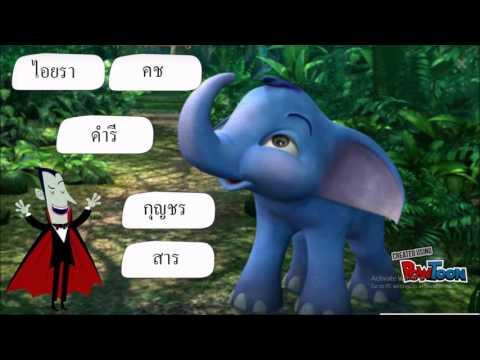 สื่อการเรียนการสอนวิชาภาษาไทย เรื่องคำไวพจน์ ป.5