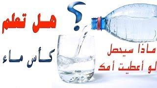 بالفيديو | ماذا سيحدث لو أعطيت أمك كأس ماء ؟ سبحان الله لو علمتم الحقيقة ما ضيعتم لحظة