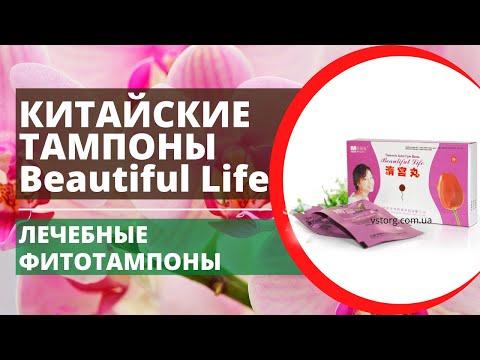 Китайский тампон. Фитотампон. Купить beautiful life.