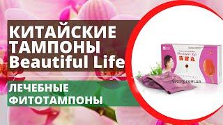 Китайские тампоны Beautiful Life / Бьютифул Лайф (Bang De Li)(Китайские тампоны Beautiful Life / Бьютифул Лайф (Bang De Li) купить, цена, отзывы, Украина/Киев: ЗДЕСЬ - http://kiev-market.at.ua/shop/8..., 2016-11-11T21:31:49.000Z)