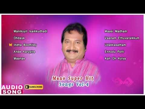 Mano Super Hit Songs | Vol 4 | Audio Jukebox | Tamil Hit Audio Songs | Ilayaraja | Music Master