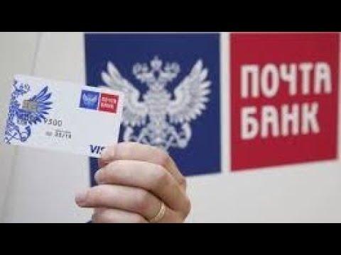 Почта банк обман/Как попасть на 70тыс г.Ростов-на-Дону