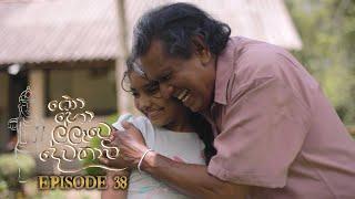 Kohollawe Dewathavi | Episode 38 - (2021-04-05) | ITN Thumbnail