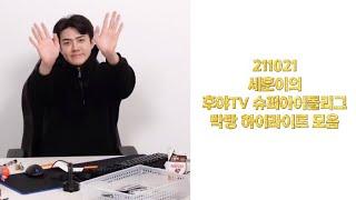 [엑소_세훈] 211021 세훈이의 후야TV 슈퍼아이돌리그 막방 하이라이트 모음