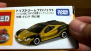 トミカ TDP 〈トミカあこがれの名車セレクション3〉光岡 オロチ 兜仕様 開封動画