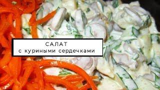 Вкусный салат с куриными сердечками