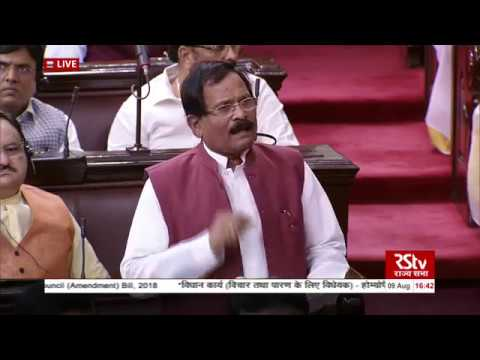 Minister Shripad Yesso Naik moves The Homoeopathy Central Council (Amendment) Bill, 2018