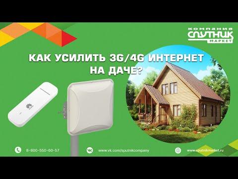 Быстрый 3G/4G  интернет в частном доме или на даче
