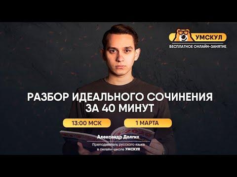 Разбор идеального сочинения за 40 минут | Русский язык ЕГЭ | Умскул