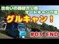 グルキャン!in出会いの森総合公園オートキャンプ場 #03 END【陸遊び】