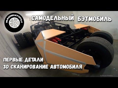Самодельный Бэтмобиль / 3D Сканирование авто, первые детали