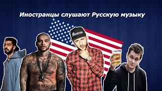 Иностранцы слушают Русскую музыку #7 (Тимати, МС Хованский, L
