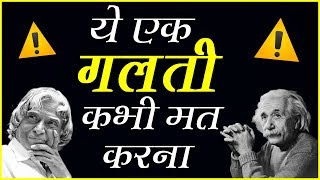 Motivational Video in Hindi for Success in Life by Him-eesh