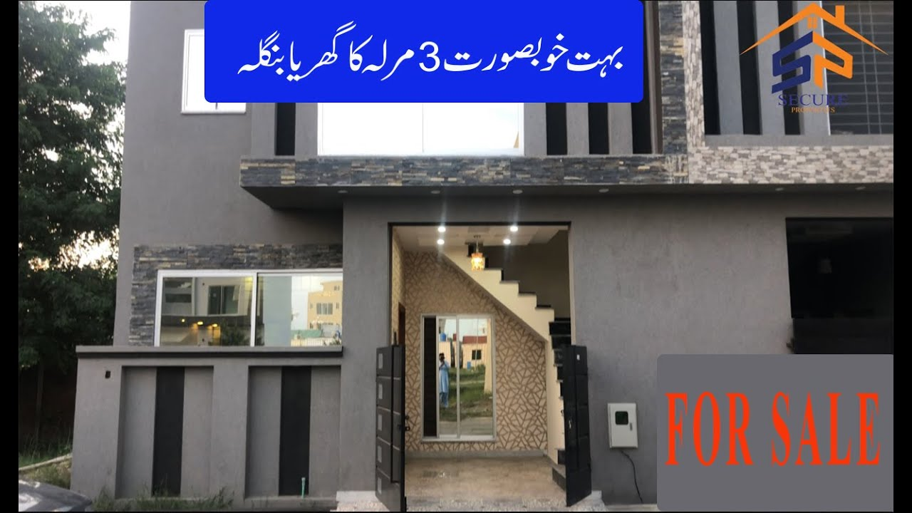 3 Marla Double Story Beautiful House 🏡  22.5x30 For Sale in Alkabir Town Phase 2 Raiwind Road Lahore