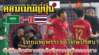 คอมเม้นญี่ปุ่น หลังทีมชาติไทยแพ้ซาอุดิอาระเบีย 0-1 ตกรอบ 8 ทีมสุดท้ายฟุตบอลชิงแชมป์เอเชียU23